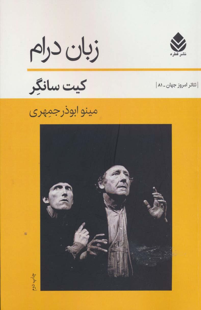زبان درام (تئاتر امروز جهان81)