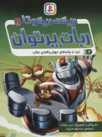 ریکی ریکوتا و ربات پر توان 2 (نبرد با پشه های جهش یافته ی عطارد)