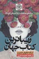 زیباترین کتاب جهان (مجموعه هشت داستان کوتاه39)