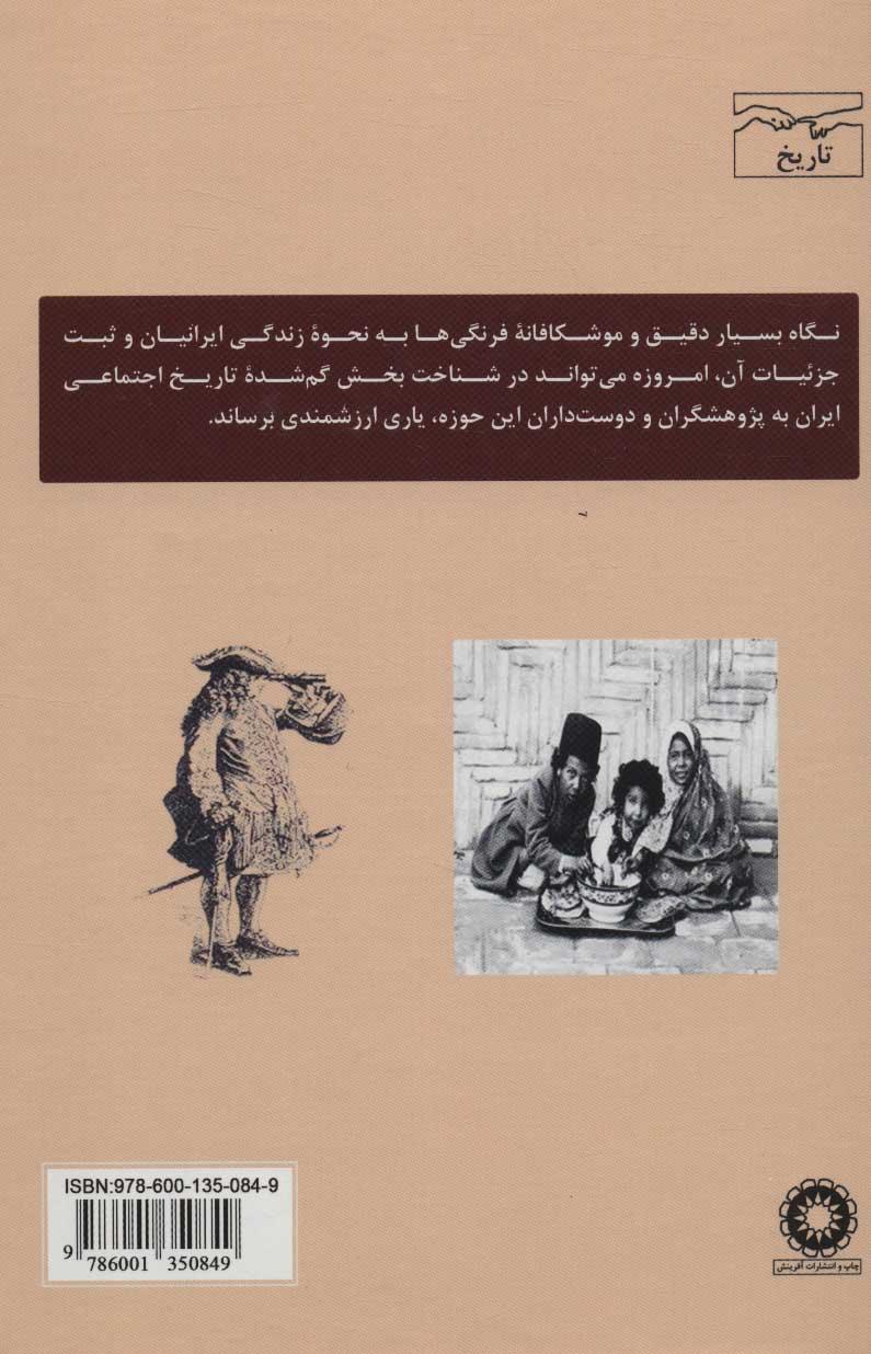 خوراکی های ایرانی به روایت سفرنامه نویسان فرنگی (تاریخ اجتماعی ایران به روایت سفرنامه نویسان 2)