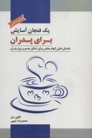 یک فنجان آسایش برای پدران (داستان هایی الهام بخش برای شفای جسم و روح پدران)