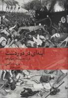 آینه ای در دوردست:قرن مصیبت بار چهاردهم (تاریخ جهان12)