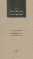 سهراب فرزند ایران یا سبز سهراب سرخ (نمایشنامه)