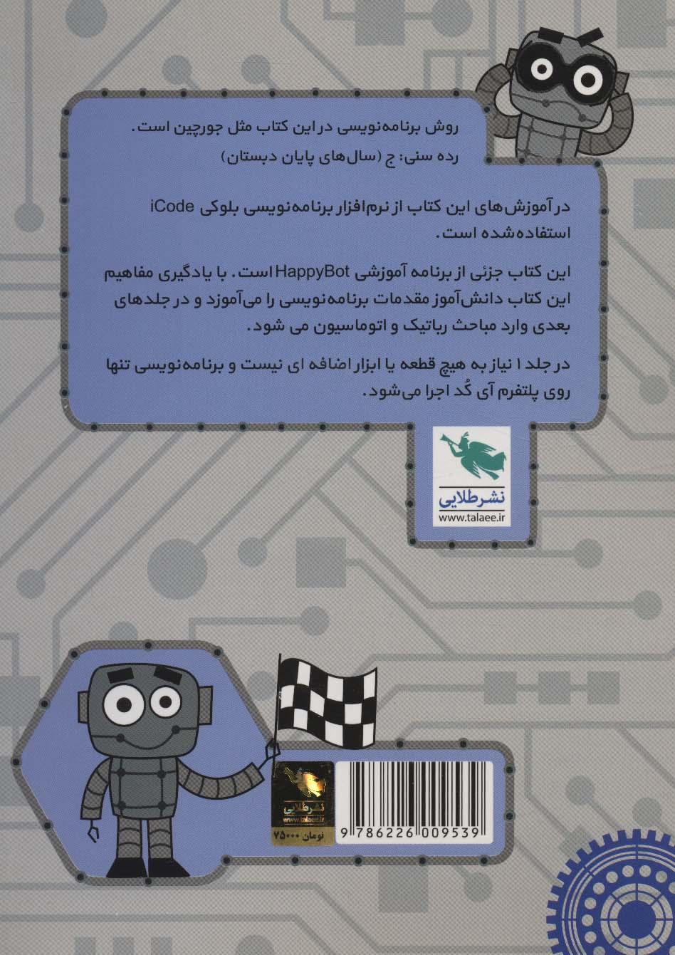 برنامه نویس 1 دقیقه ای (سفر به دنیای کدها و ربات ها)،همراه با سی دی سخت افزار آی کد (ICODE)