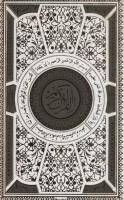 قرآن کریم،همراه با ست تسبیح (سه لتی،باجعبه،پلاک دار)