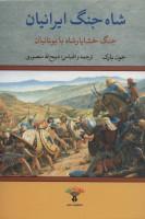 شاه جنگ ایرانیان (جنگ خشایارشاه با یونانیان)