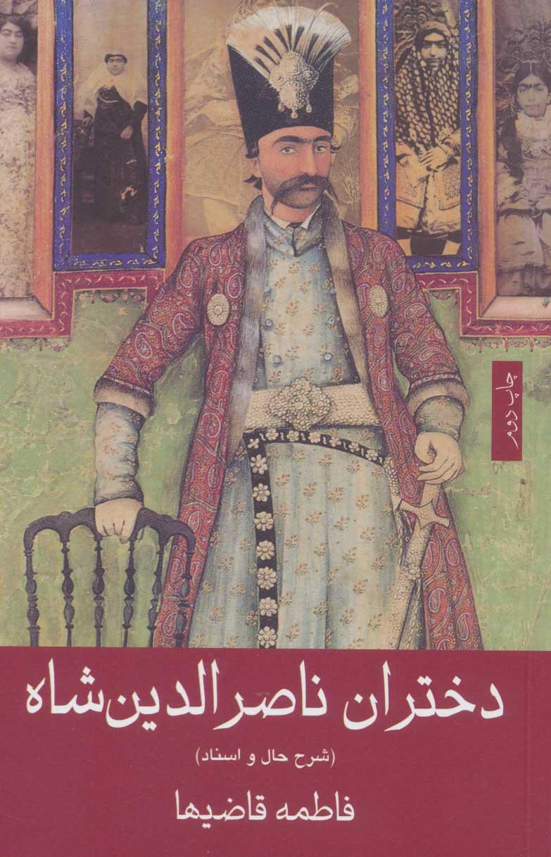 دختران ناصرالدین شاه (شرح حال و اسناد)