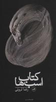 کتاب اسب ها (شعر معاصر ایران)