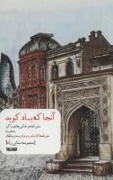 آنجا که باد کوبد (سفرنامه و عکس های باکو به همراه سفرنامه الکساندر دوما در محرم قفقاز)