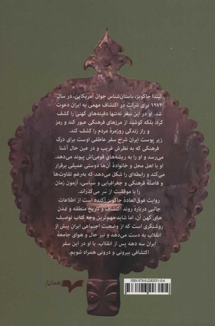 زیر پوست ایران (ایران واقعی از نگاه کاوشگر آمریکایی)