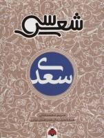 سی شعر:سعدی (همراه با تحلیل،زندگی نامه و راهنمای خواندن)
