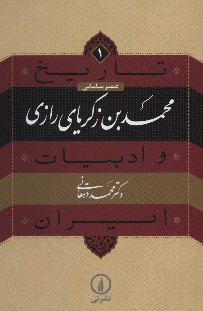 تاریخ و ادبیات ایران 1 (عصر سامانی،محمدبن زکریای رازی)