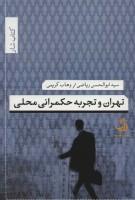 تهران و تجربه حکمرانی محلی (کتاب شار34)