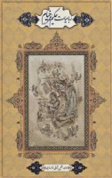 رباعیات حکیم عمر خیام (2طرح)،(5زبانه،باقاب،ترمو،لب طلایی)
