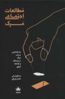 مطالعات اجتماعی مرگ (جستارهایی درباب مرگ در فرهنگ و جامعه ایرانی)