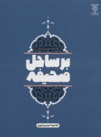بر ساحل صحیفه (365 جرعه از زلال زبور آل محمد)