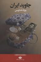 جاوید ایران