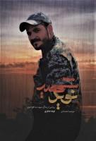 شهید نوید (روایتی از زندگی شهید مدافع حرم نوید صفری)