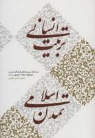 تربیت انسانی،تمدن اسلامی (دستنامه مجموعه های فرهنگی-تربیتی از منظومه بیانات رهبری)