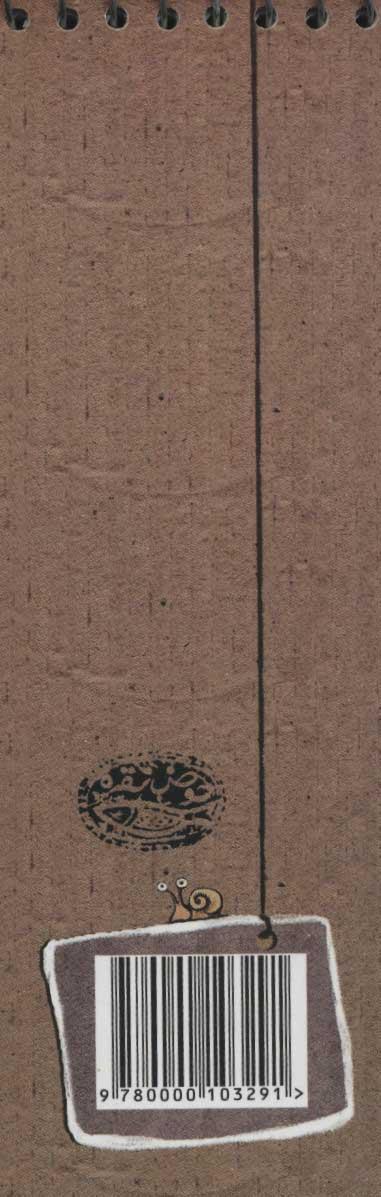 دفتر یادداشت خط دار (پلنر:همینجوری)،(کد3291)،(سیمی)