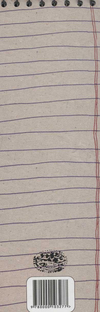 دفتر یادداشت خط دار (پلنر:مخش شب)،(کد3277)،(سیمی)