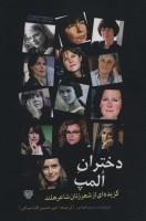 دختران المپ:گزیده ای از شعر زنان شاعر هلند (شعر جهان93)