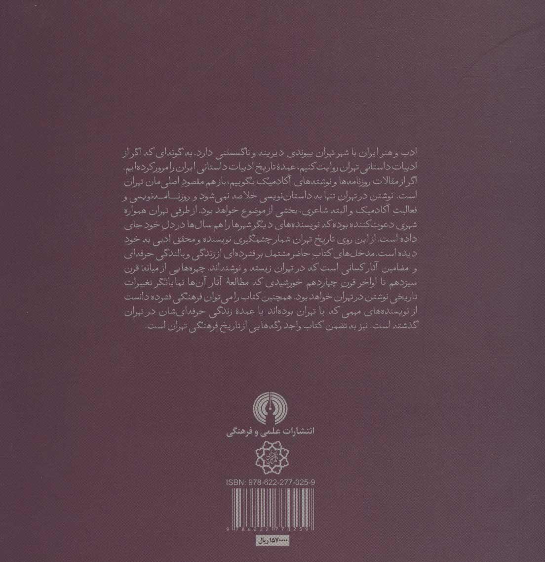 صد سال نویسندگی در تهران:صد تک نگاری درباب صد نویسنده شهر تهران (کتب سده 6)