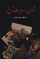 تهران به روایت تاریخ (4جلدی)