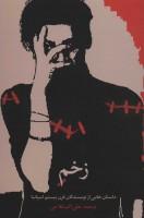 زخم (داستان هایی از نویسندگان قرن بیستم اسپانیا)