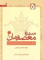 سیره معصومان (ع) 5 (امام باقر (ع)،امام صادق (ع) و...)