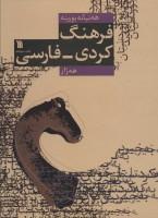 فرهنگ کردی-فارسی