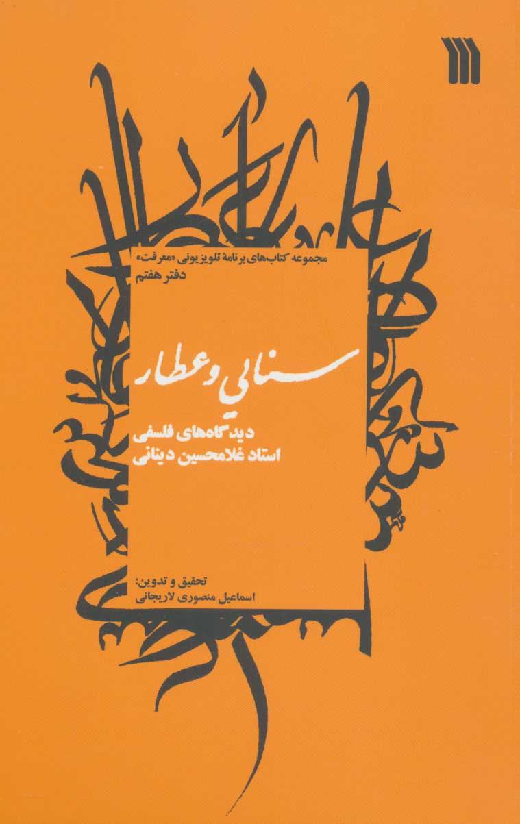 سنایی و عطار:دیدگاه های فلسفی استاد غلامحسین دینانی (معرفت 7)