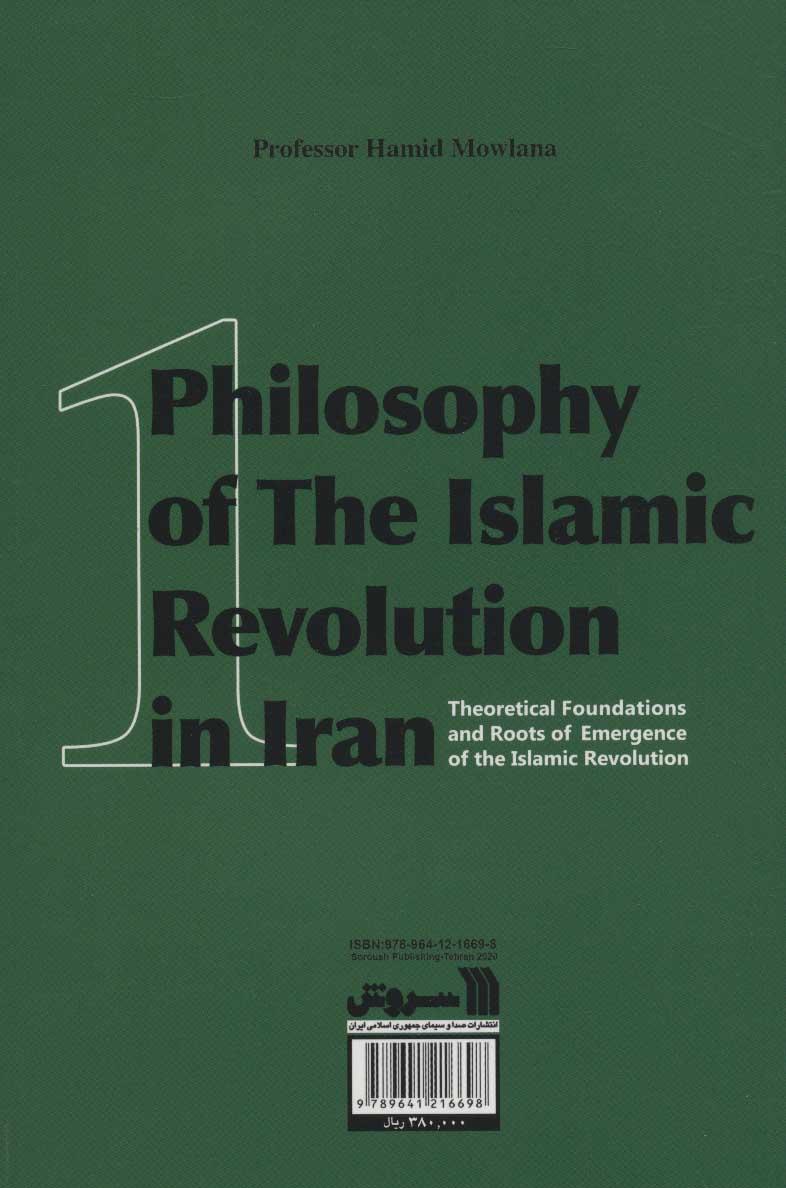 فلسفه انقلاب اسلامی در ایران 1 (مبانی نظری و ریشه های پیدایش انقلاب اسلامی)