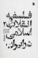 فلسفه انقلاب اسلامی در ایران 2 (انقلاب اسلامی و آرمان وحدت امت اسلامی)