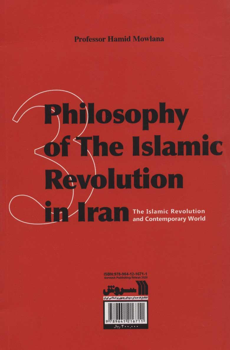 فلسفه انقلاب اسلامی در ایران 3 (انقلاب اسلامی و جهان معاصر)
