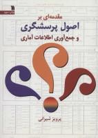 مقدمه ای بر اصول پرسشگری و جمع آوری اطلاعات آماری