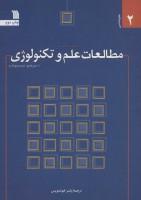 مقدمه ای بر مطالعات علم و تکنولوژی (علم شناسی 2)