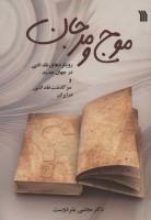 موج و مرجان (رویکردهای نقد ادبی در جهان جدید و سرگذشت نقد ادبی در ایران)