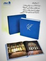 کتاب ایران،همراه با جزوه شرح تصاویر (3زبانه،3جلدی،گلاسه،باقاب)