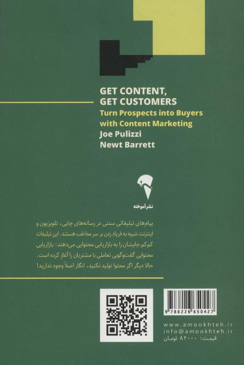 خلق محتوا خلق مشتری