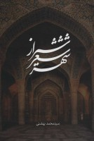 شیراز شعر شهر