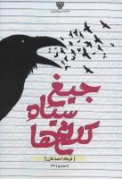 جیغ سیاه کلاغ ها (شعر امروز32)