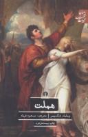 هملت (ادبیات کلاسیک جهان)