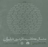 صد سال عکاسی مناظر شهری در تهران (1300تا1400 شمسی)