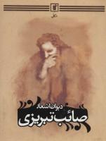دیوان اشعار صائب تبریزی (3جلدی،باقاب)