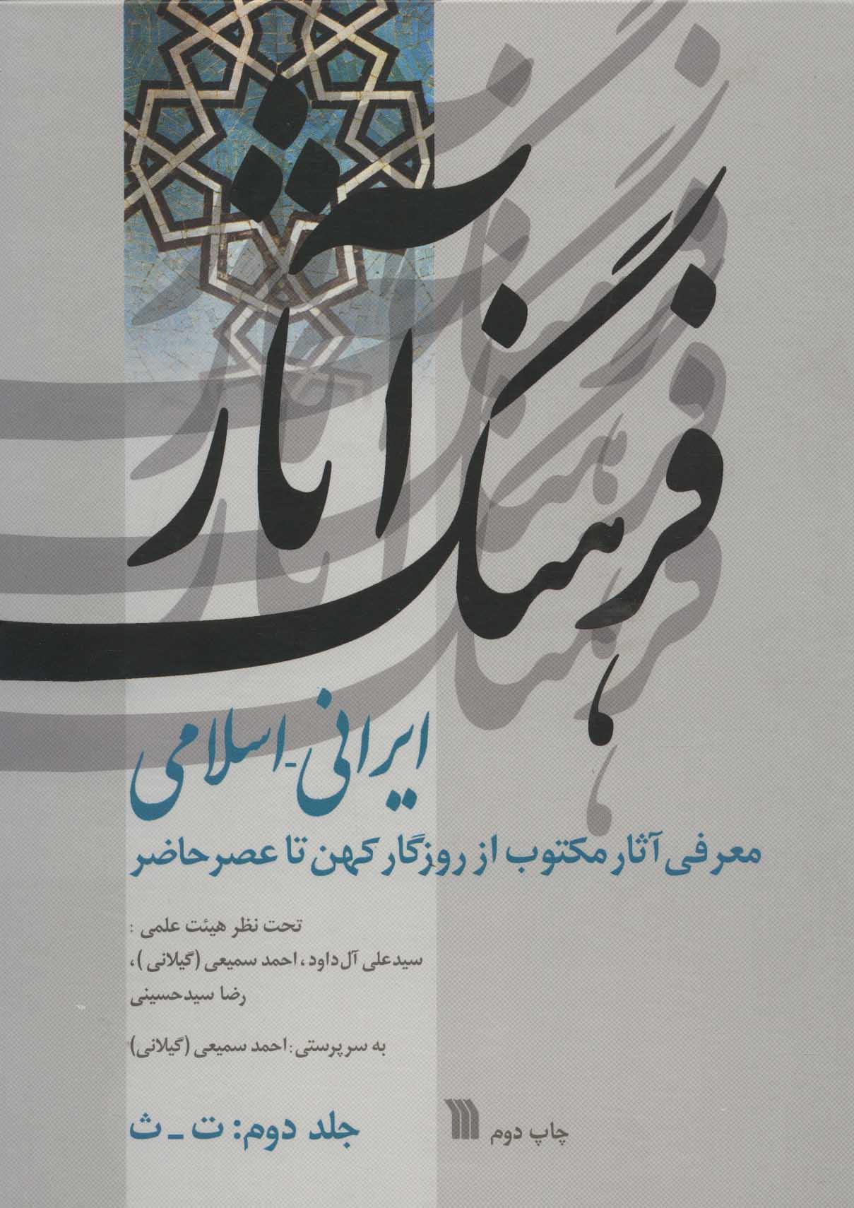 فرهنگ آثار ایرانی-اسلامی 2:ت-ث (معرفی آثار مکتوب از روزگار کهن تا عصر حاضر)