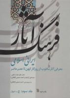 فرهنگ آثار ایرانی-اسلامی 3:ج-دیوار (معرفی آثار مکتوب از روزگار کهن تا عصر حاضر)