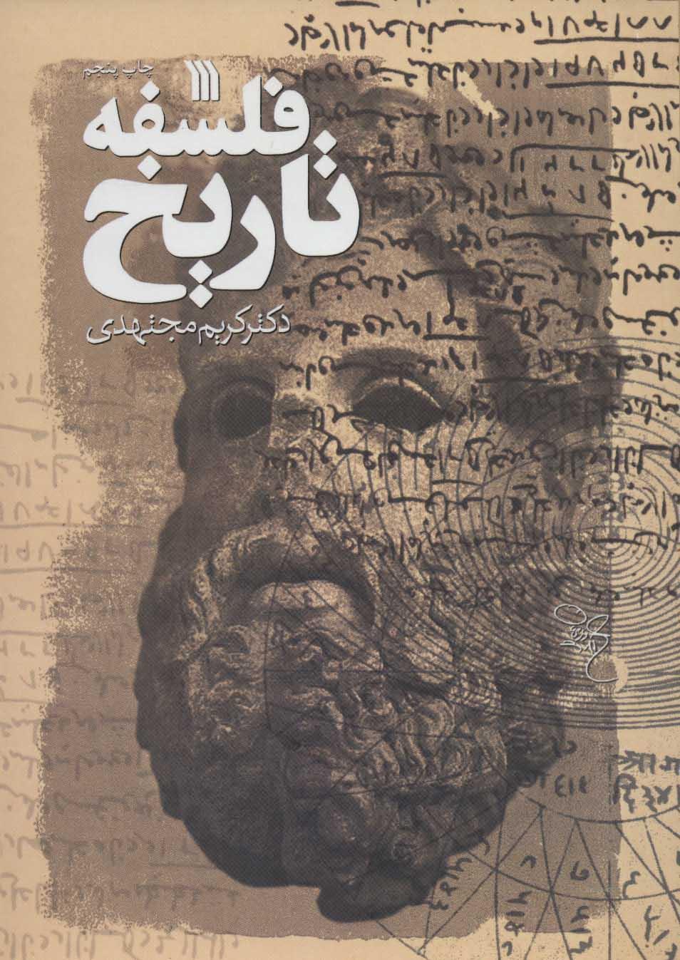 فلسفه تاریخ