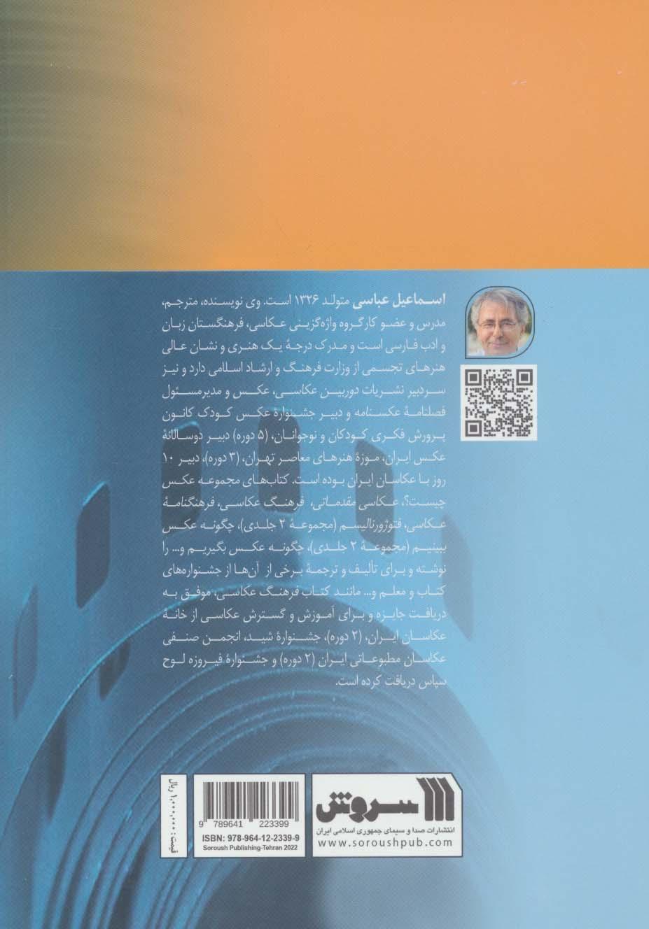 فرهنگ عکاسی