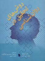 روش های تحقیق در روان شناسی